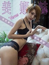 美姬誌-個性美人解放雙峰Verna