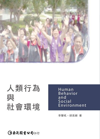 人類行為與社會環境