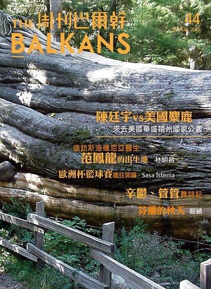 周刊巴爾幹No.44:陳廷宇vs美國麋鹿 來去美國華盛頓州國家公園