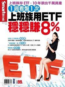 Smart 智富 密技 No.79:1週看盤1次 上班族用ETF穩穩賺8%