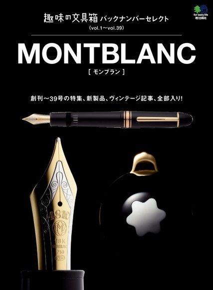 趣味的文具箱精選輯-MONTBLANC 【日文版】