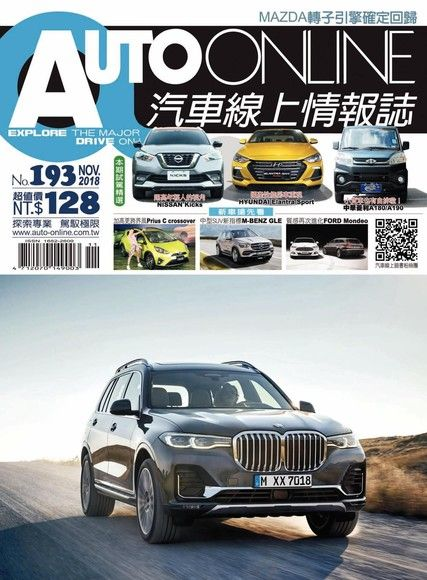 AUTO-ONLINE汽車線上情報誌 11月號/2018 第193期