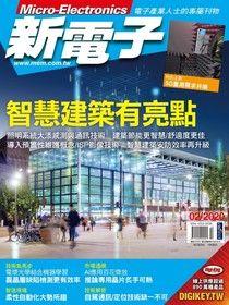 新電子科技雜誌 02月號/2020 第407期