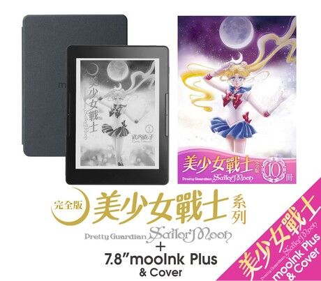 mooInk Plus + 保護殼 + 《美少女戰士完全版(10冊)》套組