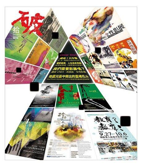 破月刊X拾 Oct. 2013(創刊號)