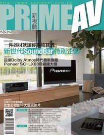 PRIME AV 新視聽 08月號/2014年 第232期