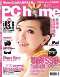 PC home 電腦家庭 08月號/2012 第199期