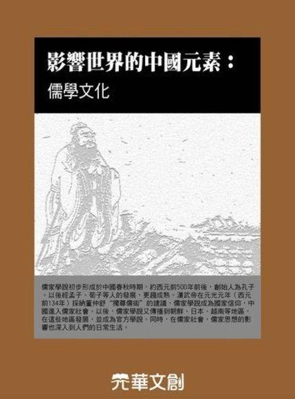 影響世界的中國元素:儒學文化