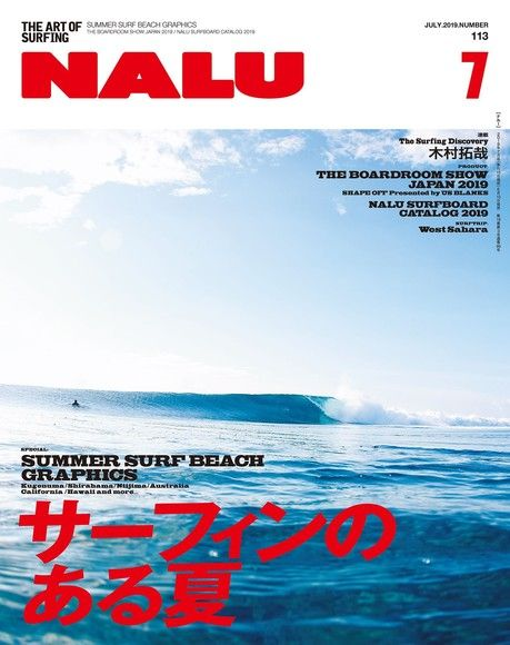 NALU 2019年7月號 No.113 【日文版】