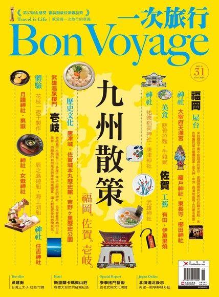 Bon Voyage一次旅行 10月號/2014 第31期