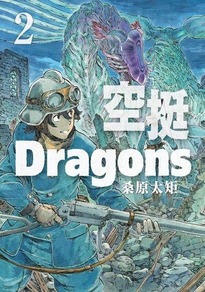 空挺Dragons (2)