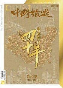 中國旅遊 481期 2020年7月號