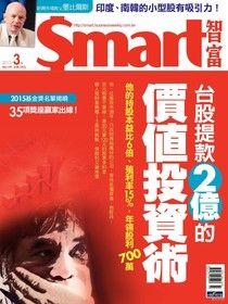Smart 智富 03月號/2015 第199期