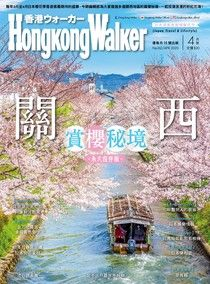 Hong Kong Walker 162期