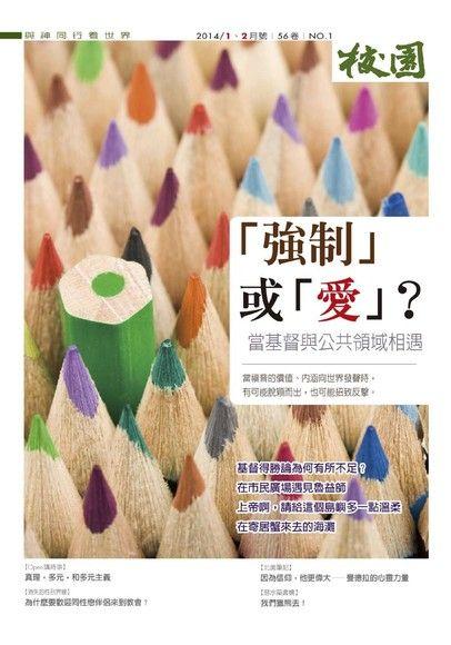 校園雜誌雙月刊2014年1、2月號:「強制」或「愛」?——當基督與公共領域相遇