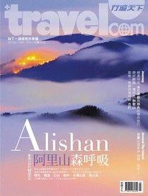 行遍天下旅遊雜誌 03月號/2014 第264期