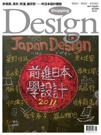 Shopping Design 2月號/2011 第27期