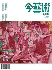 典藏今藝術&投資 01月號/2019 第316期