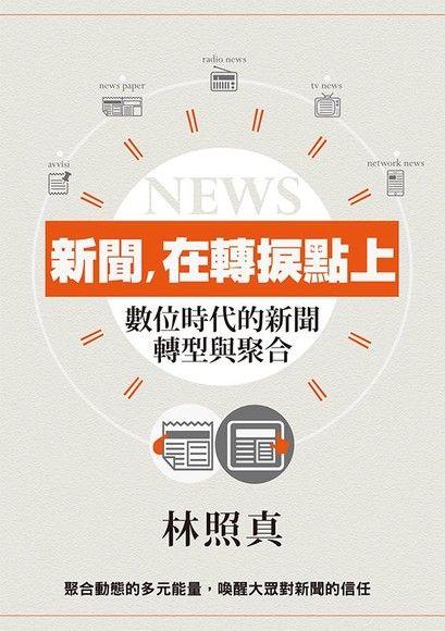 新聞,在轉捩點上:數位時代的新聞轉型與聚合(精裝)