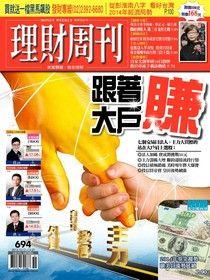 理財周刊 第694期 2013/12/12