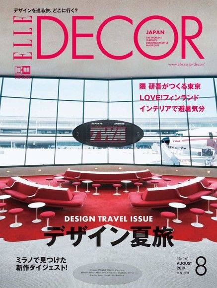 ELLE DECOR No.161 【日文版】