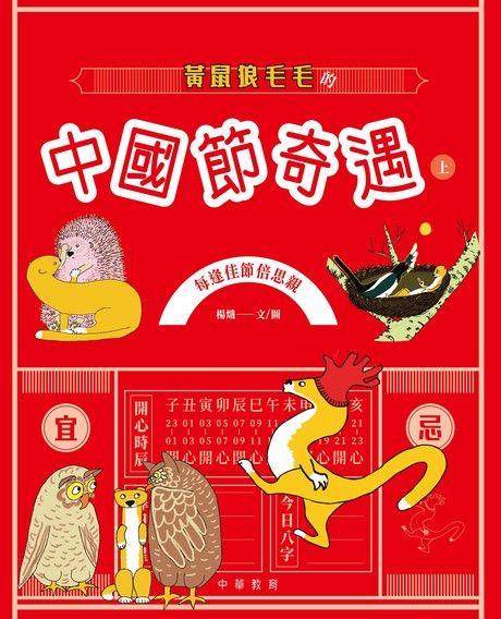黃鼠狼毛毛的中國節奇遇(上)