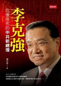 李克強:危機時代的中共新總理