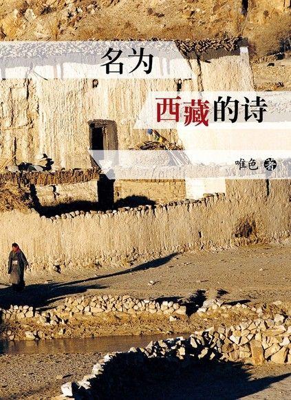 名为西藏的诗