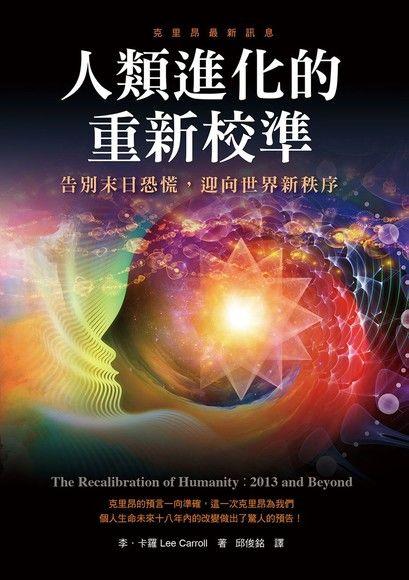 人類進化的重新校準:告別末日恐慌,迎向世界新秩序