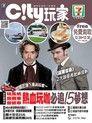 City玩家周刊-高雄 第25期