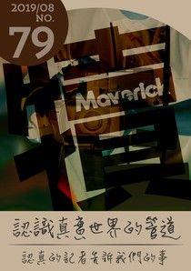 犢月刊-NO.79