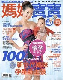 媽媽寶寶 1月號/2011 第287期_孕婦版