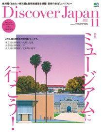 Discover Japan 2018年11月號 Vol.85 【日文版】