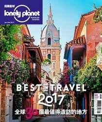 Lonely Planet 孤獨星球雙月刊 1+2月號/2017 第60期