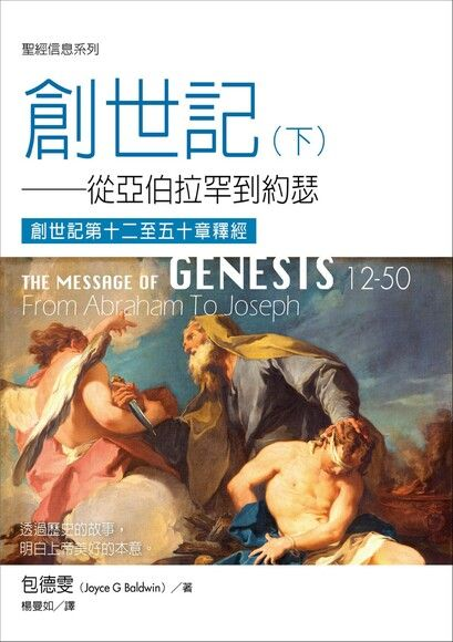 聖經信息系列:創世記12∼50章(數位典藏版)