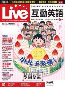 Live互動英語 09月號/2015 第173期