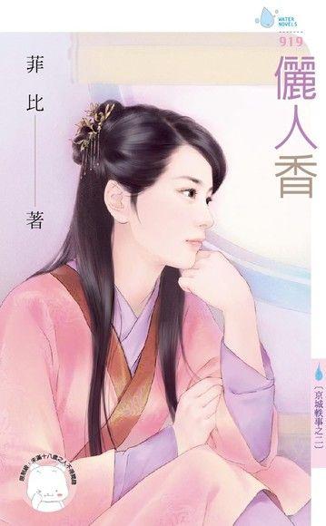 儷人香【京城軼事之二】(限)