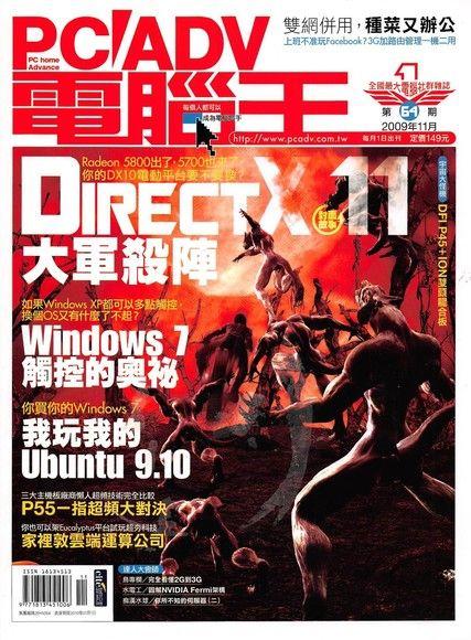 PC home Advance 電腦王 11月號/2009 第64期