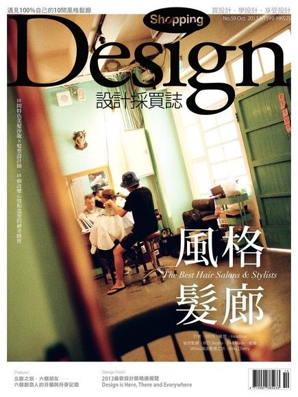 Shopping Design 10月號/2013 第59期