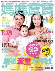 媽媽寶寶孕婦版 08月號/2012 第306期