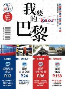 我要的巴黎!Bonjour!規劃旅行成功者的第一本書:從初階到玩家,SOP步驟快速上手