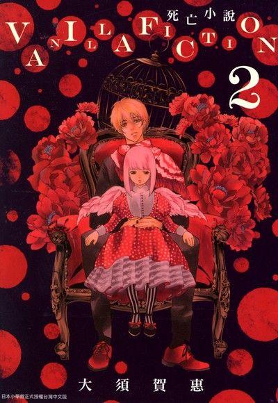 VANILLA FICTION死亡小說(02)