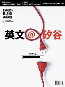 英語島 English Island 11月號/2019 第72期