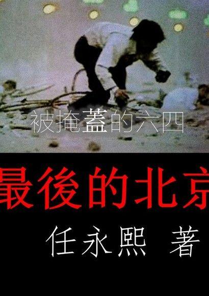 最後的北京