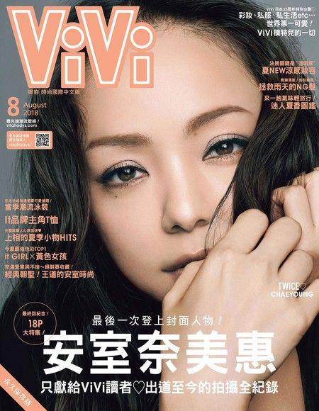 ViVi唯妳時尚國際中文版 08月號/2018 第149期