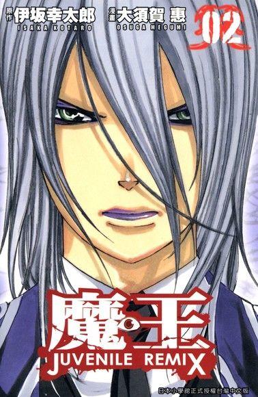 魔王 JUVENILE REMIX 02