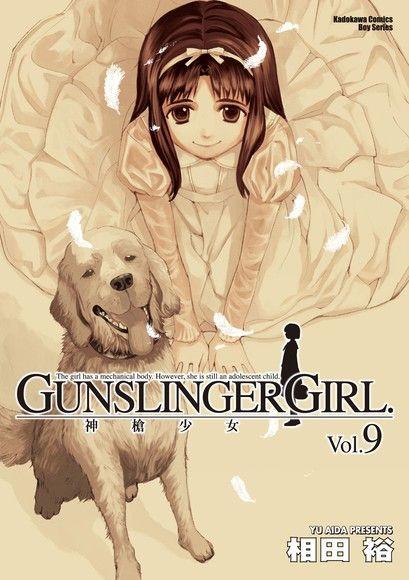 GUNSLINGER GIRL神槍少女〈9〉