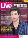 Live互動英語 11月號/2017 第199期