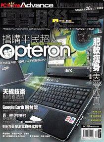 PC home Advance 電腦王 12月號/2005 第17期
