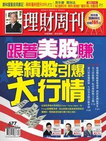 理財周刊 第677期 2013/08/15